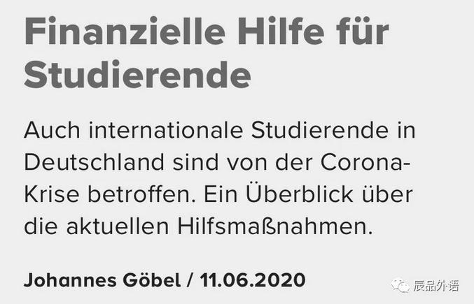 德国留学;德语学习