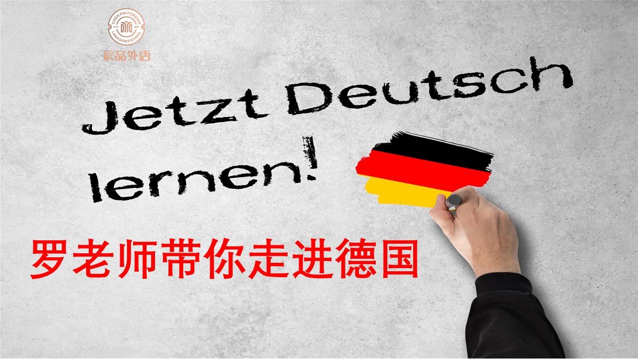 罗老师带你走进德国